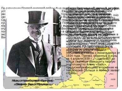 По окончании Первой мировой войны был подписан Версальский мирный договор, ус...