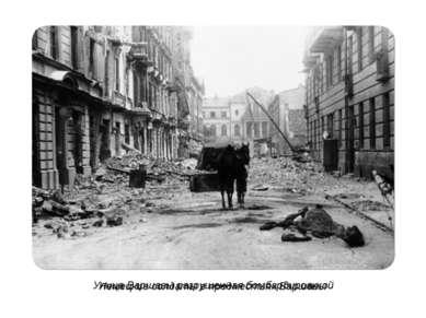 Немецкие солдаты в предместьях Варшавы Улица Варшавы разрушенная бомбардировккой