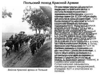 Польский поход Красной Армии 17 сентября утром началось выдвижение войск РККА...