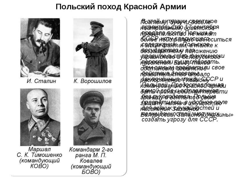 Польский поход Красной Армии В этой ситуации советское правительство 17 сентя...