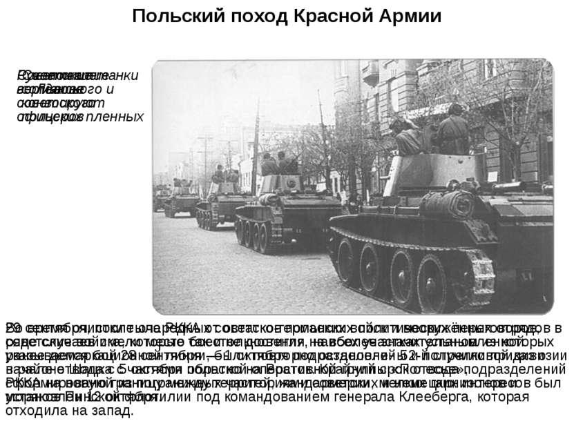 Во время очистки тыла РККА от остатков польских войск и вооружённых отрядов в...