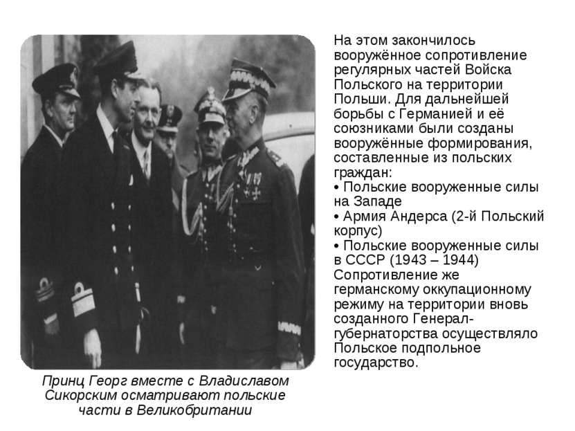 На этом закончилось вооружённое сопротивление регулярных частей Войска Польск...