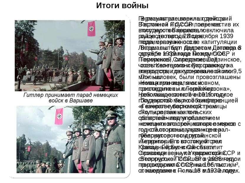 В результате военных действий Германии и СССР польское государство перестало ...