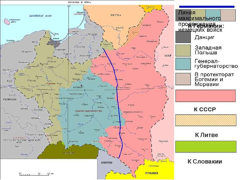 Линия максимального продвижения немецких войск К Литве К Словакии