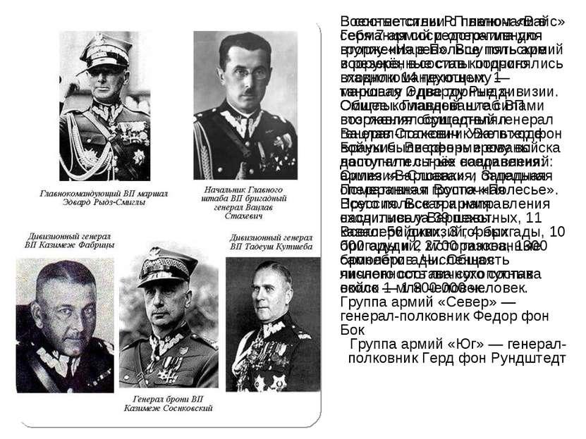 В соответствии с планом «Вайс» Германия сосредоточила для вторжения в Польшу ...