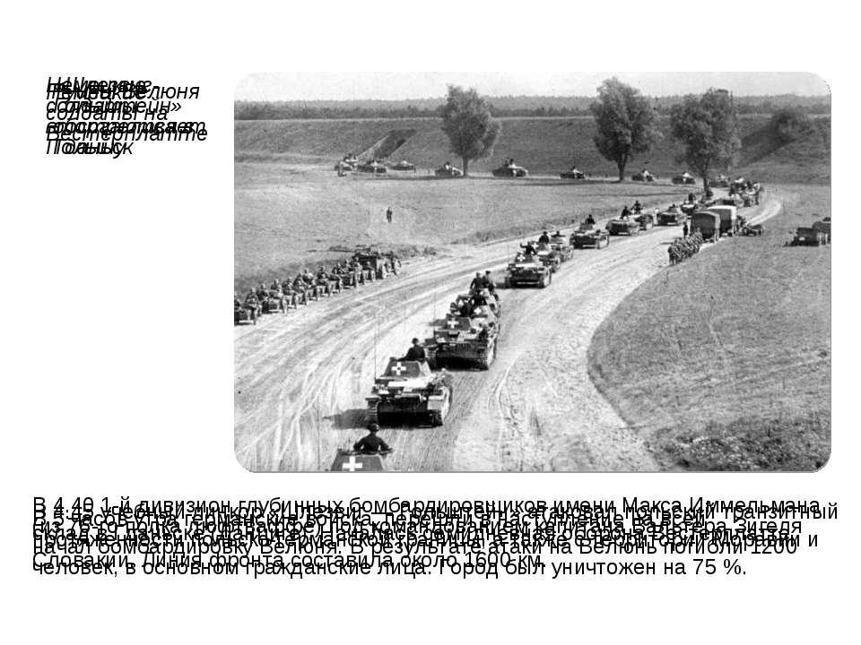 В 4.45 учебный линкор «Шлезвиг — Гольштейн» атаковал польский транзитный скла...