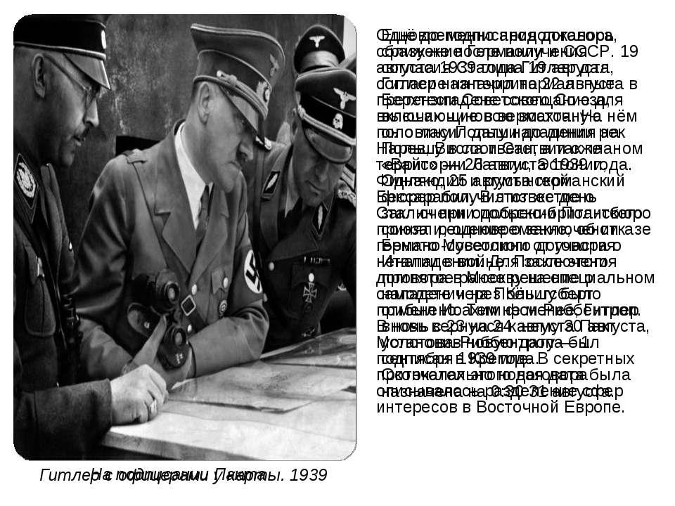 Одновременно продолжалось сближение Германии и СССР. 19 августа 1939 года Гит...
