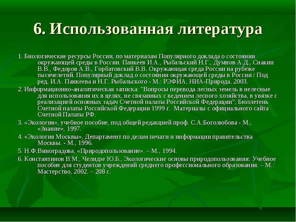 6. Использованная литература 1. Биологические ресурсы России, по материалам П...