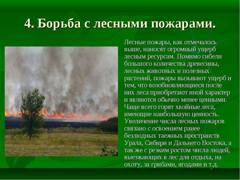 4. Борьба с лесными пожарами. Лесные пожары, как отмечалось выше, наносят огр...