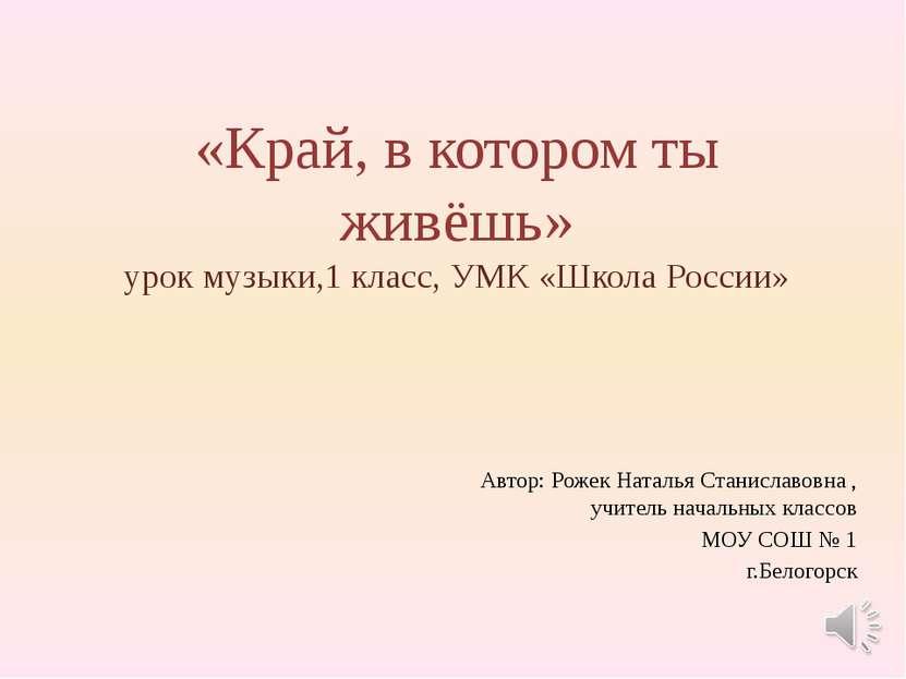 Автор: Рожек Наталья Станиславовна , учитель начальных классов МОУ СОШ № 1 г....