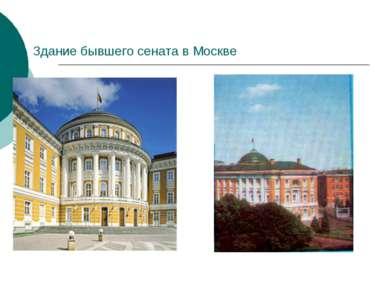 Здание бывшего сената в Москве