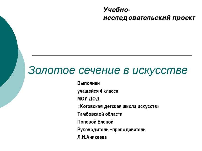 Золотое сечение в искусстве Выполнен учащейся 4 класса МОУ ДОД «Котовская дет...