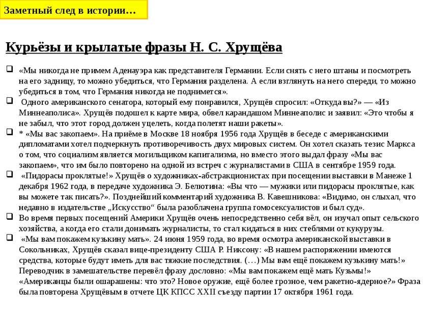 Курьёзы и крылатые фразы Н. С. Хрущёва «Мы никогда не примем Аденауэра как пр...