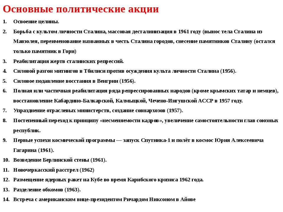 Основные политические акции Освоение целины. Борьба с культом личности Сталин...