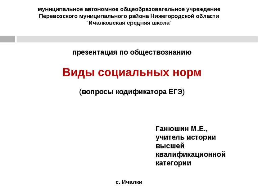 муниципальное автономное общеобразовательное учреждение Перевозского муниципа...