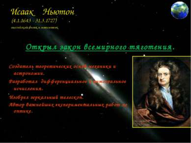 Исаак Ньютон (4.1.1643 - 31.3.1727) английский физик и математик Создатель те...