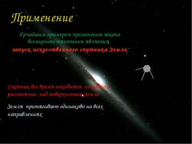 Вращение спутников вокруг Земли по законам всемирного тяготения Двигаясь по к...