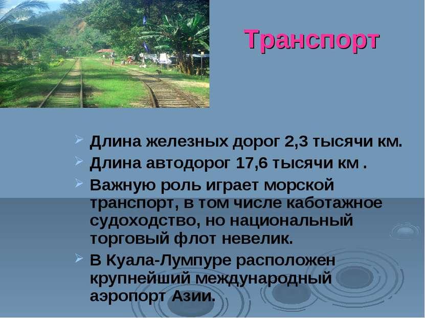 Транспорт Длина железных дорог 2,3 тысячи км. Длина автодорог 17,6 тысячи км ...