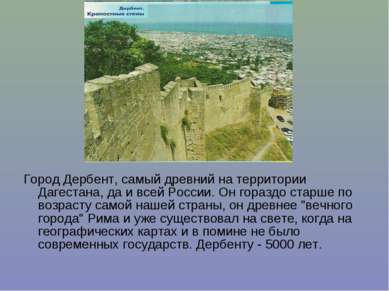 Город Дербент, самый древний на территории Дагестана, да и всей России. Он го...
