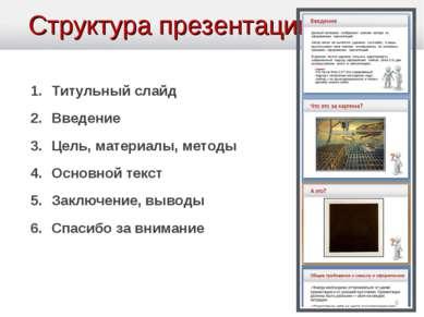 Структура презентации Титульный слайд Введение Цель, материалы, методы Основн...