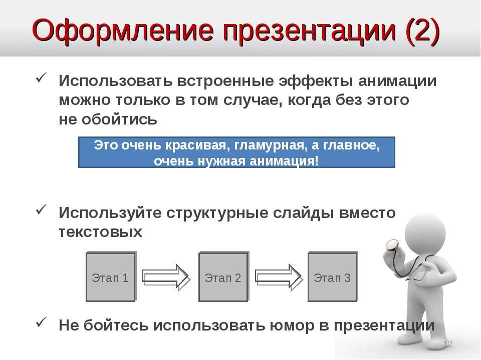 Оформление презентации (2) Использовать встроенные эффекты анимации можно тол...