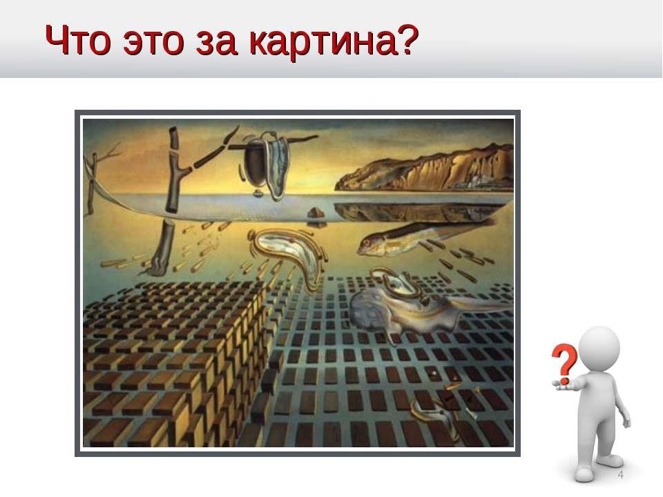 Что это за картина? *