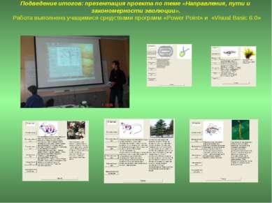 Подведение итогов: презентация проекта по теме «Направления, пути и закономер...