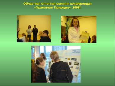 Областная отчетная осенняя конференция «Хранители Природы». 2008г.