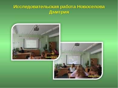 Исследовательская работа Новоселова Дмитрия