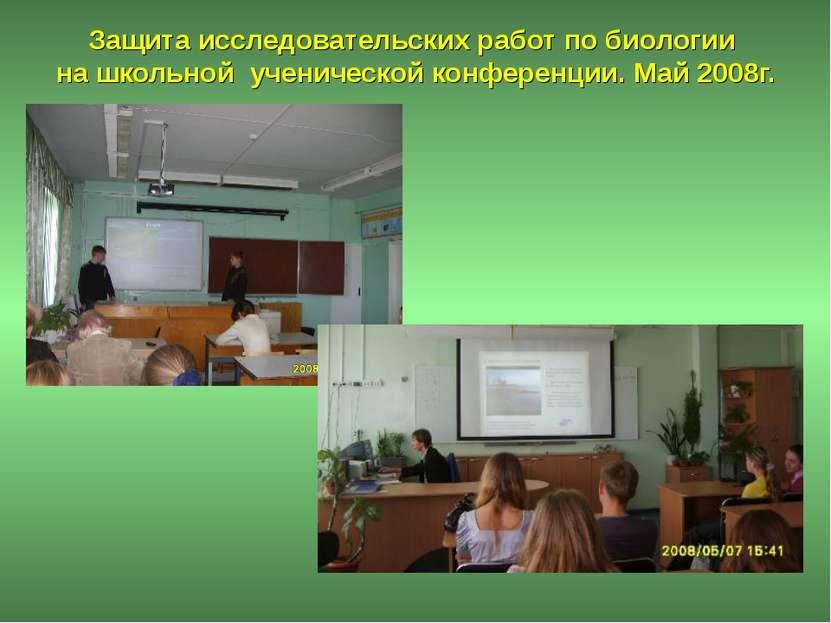 Защита исследовательских работ по биологии на школьной ученической конференци...