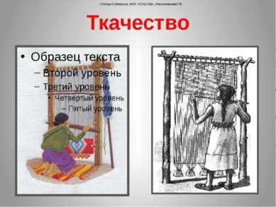 Ткачество г.Усолье-Сибирское, МОУ «СОШ №2», Масленникова Г.В.
