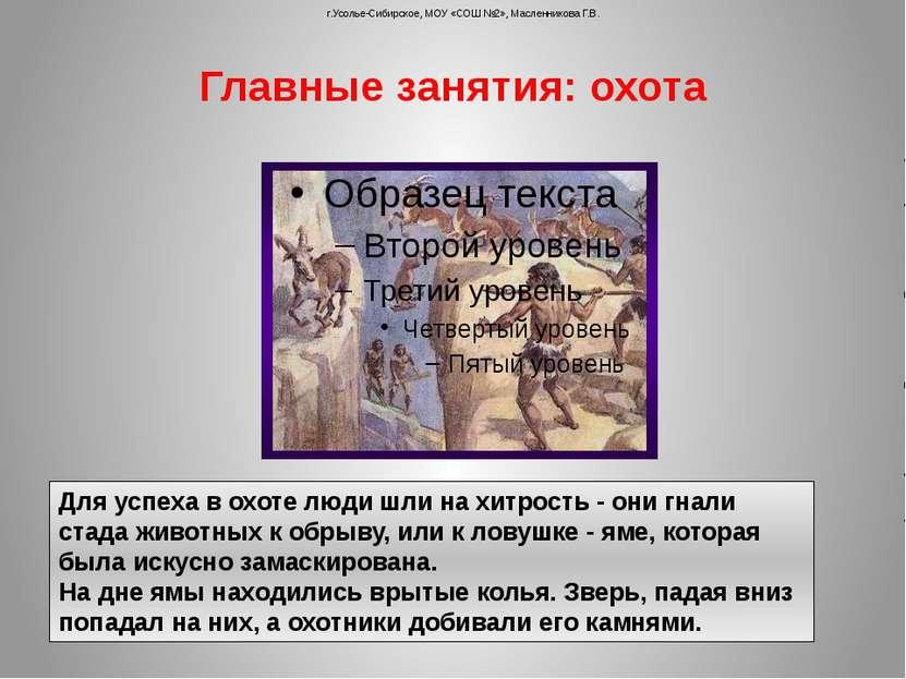 Для успеха в охоте люди шли на хитрость - они гнали стада животных к обрыву, ...