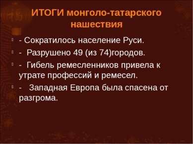 ИТОГИ монголо-татарского нашествия - Сократилось население Руси. - Разрушено ...
