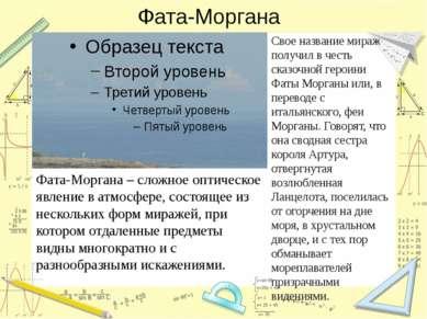 Фата-Моргана Фата-Моргана – сложное оптическое явление в атмосфере, состоящее...