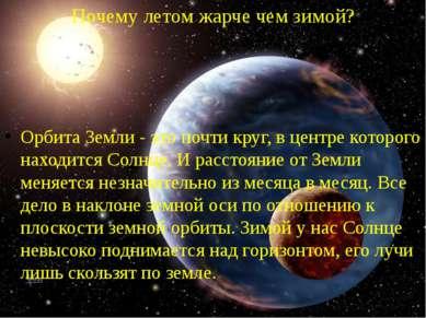 Почему летом жарче чем зимой? Орбита Земли - это почти круг, в центре которог...