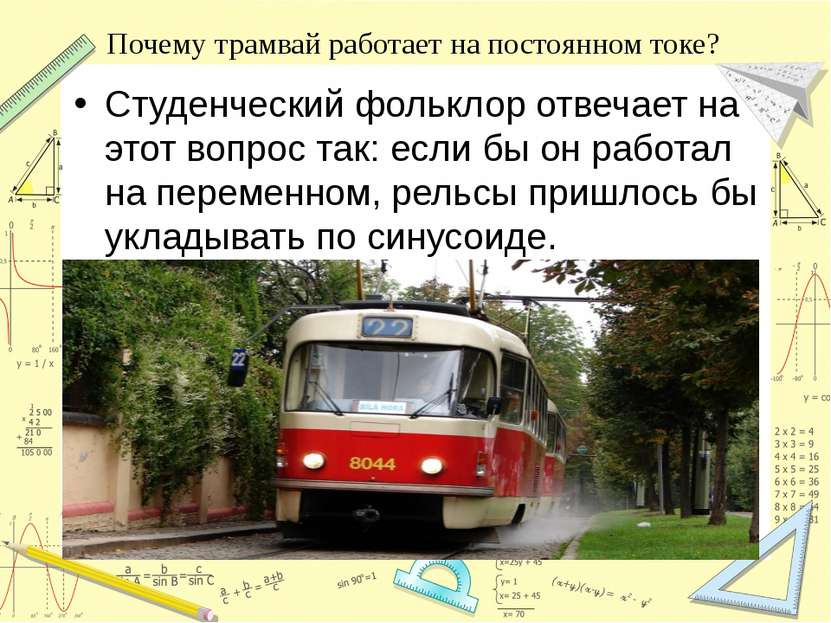 Почему трамвай работает на постоянном токе? Студенческий фольклор отвечает на...