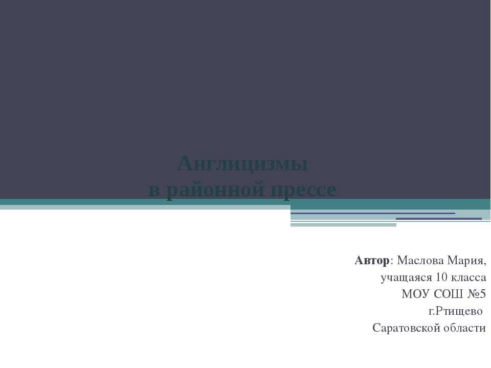 Англицизмы в районной прессе Автор: Маслова Мария, учащаяся 10 класса МОУ СОШ...