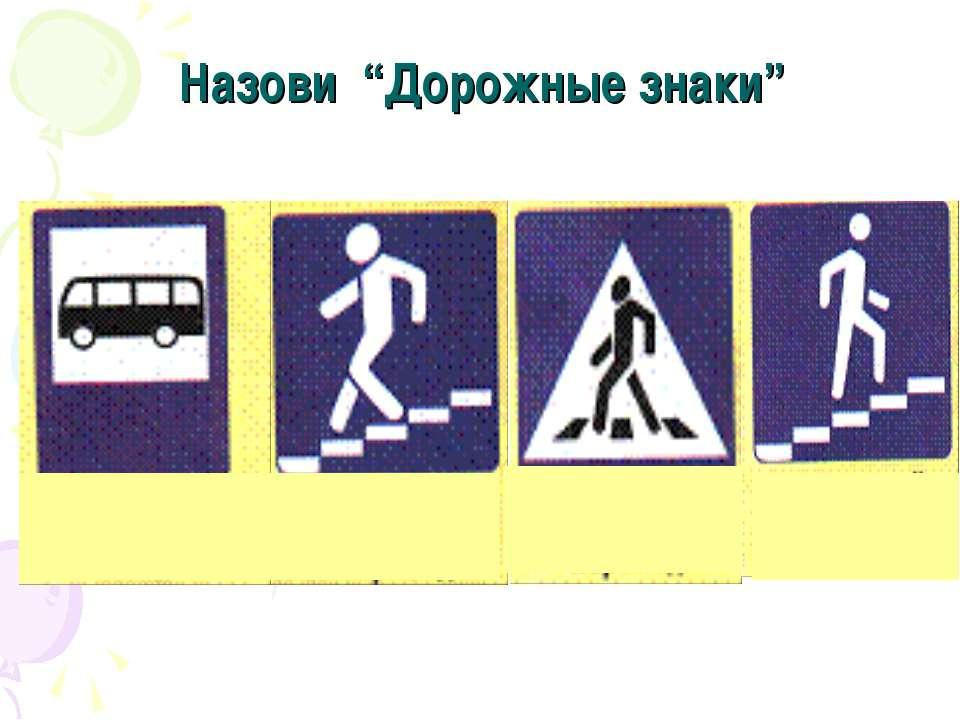 """Назови """"Дорожные знаки"""""""