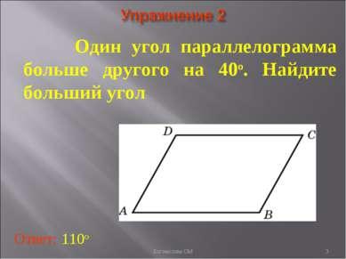 Один угол параллелограмма больше другого на 40о. Найдите больший угол Ответ:...