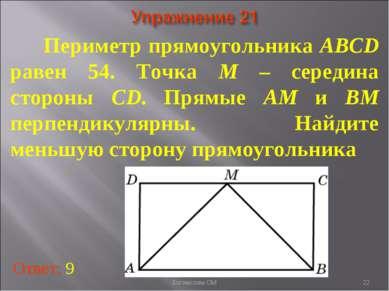 Периметр прямоугольника ABCD равен 54. Точка M – середина стороны CD. Прямые ...