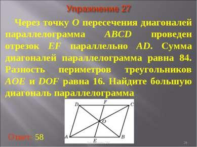 Через точку O пересечения диагоналей параллелограмма ABCD проведен отрезок EF...