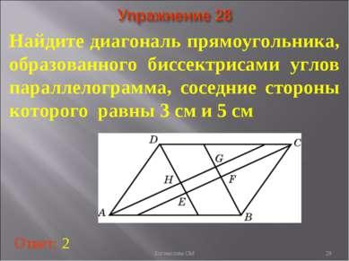Найдите диагональ прямоугольника, образованного биссектрисами углов параллело...