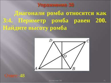 Диагонали ромба относятся как 3:4. Периметр ромба равен 200. Найдите высоту р...