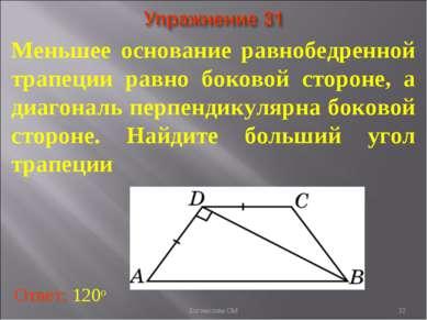 Меньшее основание равнобедренной трапеции равно боковой стороне, а диагональ ...