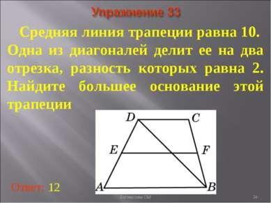 Cредняя линия трапеции равна 10. Одна из диагоналей делит ее на два отрезка, ...