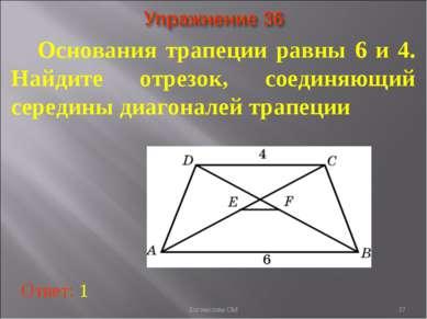 Основания трапеции равны 6 и 4. Найдите отрезок, соединяющий середины диагона...