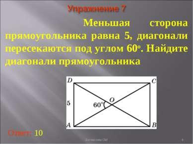 Меньшая сторона прямоугольника равна 5, диагонали пересекаются под углом 60о....