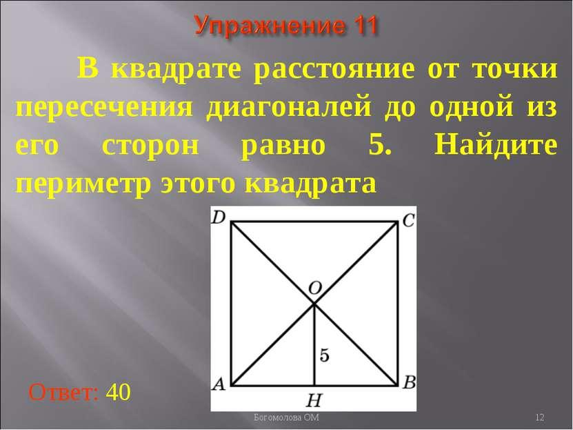 В квадрате расстояние от точки пересечения диагоналей до одной из его сторон ...