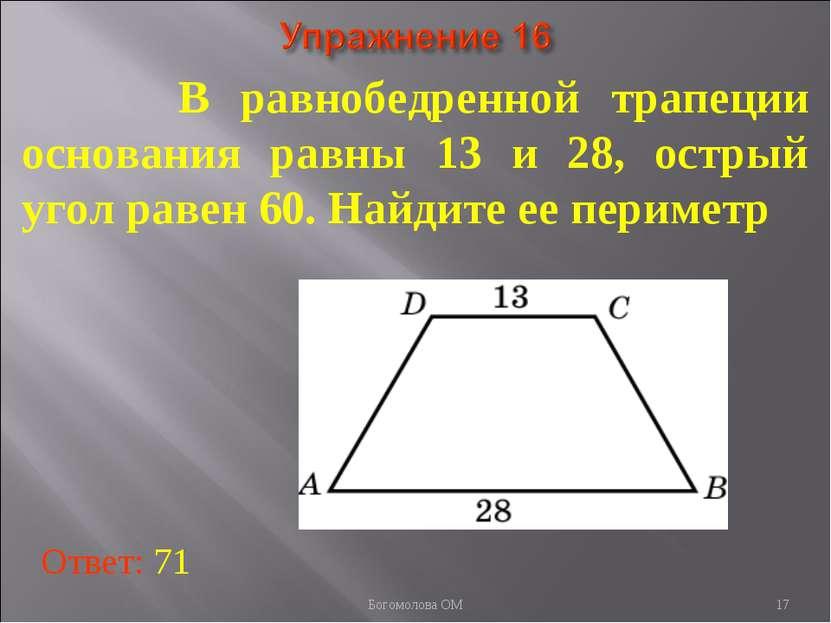 В равнобедренной трапеции основания равны 13 и 28, острый угол равен 60. Найд...