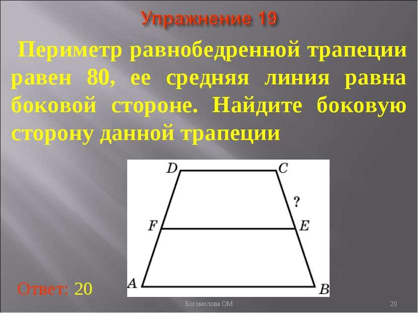 Периметр равнобедренной трапеции равен 80, ее средняя линия равна боковой сто...